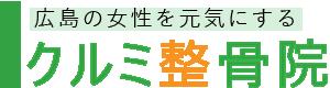 【楽々園駅51秒】クルミ整骨院