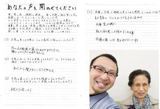 cv_fujino_image