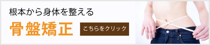 top_kotsuban_banner